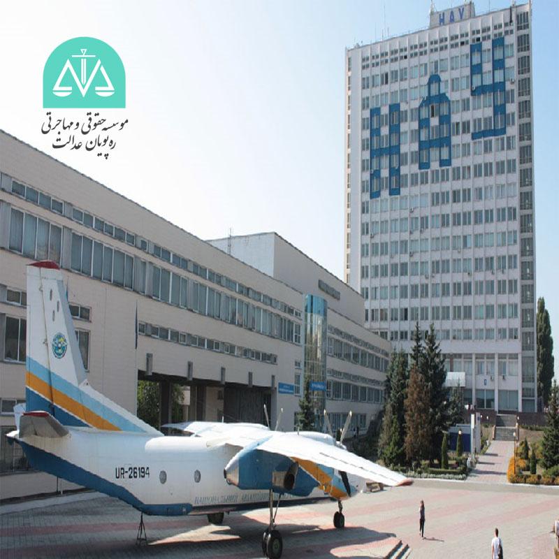 شرایط تحصیل خلبانی در اوکراین