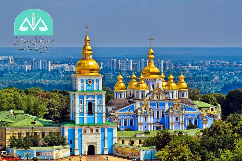 شرایط عمومی اخذ اقامت اوکراین
