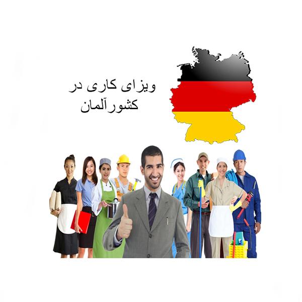 مهاجرت کاری به کشور آلمان